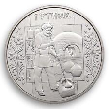 Ukraine 5 UAH GUTNIK (Glassblower) Gutnyk Folk Crafts Coin