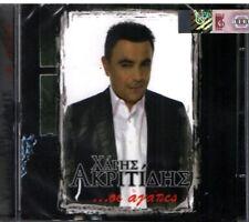 Haris Akritidis - Oi Agapes / Greek Laika Music CD