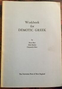 WORKBOOK FOR DEMOTIC GREEK By Peter Bien John Rassias : Interior Pages all clean