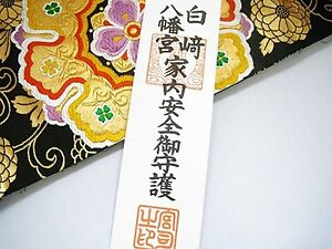 JAPANESE OMAMORI OFUDA Charm Good luck For Family Safety from Japan Shrine 001
