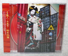 Sheena Ringo Reimport Kouwankyoku 2014 Taiwan CD -Normal Edition- (Shiina)