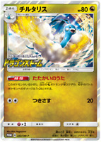 Pokemon Card Japanese - Altaria 222/SM-P - PROMO HOLO MINT