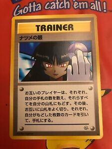 Pokémon Card - Japanese Sabrina's Gaze Gym 2 BANNED Trainer - Near Mint