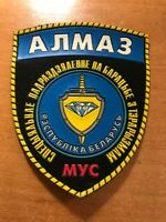 "BELARUS POLICE PATCH NATIONAL SWAT ANTITERROR TEAM "" ALMAZ DIAMOND ""- ORIGINAL"