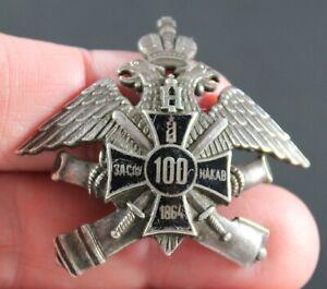 Imperial Russian World War I Czar Nicholas Era 1864 Military Badge