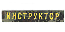 ARMY OF THE REPUBLIC OF SERBIA - INSTRUKTOR PATCH DIGITAL BACKGROUND