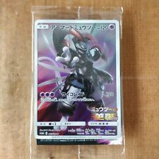 Pokemon card Armored Mewtwo 365/SM-P Promo 2019 Movie Strikes Back Evolution