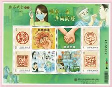 REP. OF CHINA TAIWAN 2021 FIGHT VIRUS 19 PANDEMIC SOUVENIR SHEET 4 STAMPS MINT