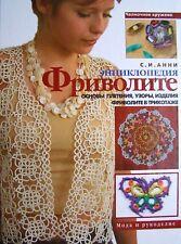 Tatting, Frivolité, Lace making Pattern Manual S. Anny In Russian 2007