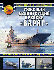 Heavy aircraft-carrying cruiser Varyag. Chinese aircraft carrier Liaoning book