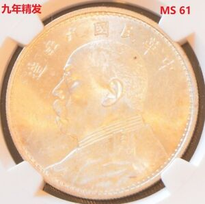 1920 China Silver Dollar Coin Yuan Shih Kai NGC Y-329.6 MS 61