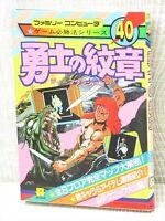 YUSHI NO MONSHO Deep Dungeon Guide 1987 Famicom Book KB