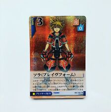 Sora 004/162 SR Foil Break Of Dawn Disney Kingdom Hearts TCG Japanese Card