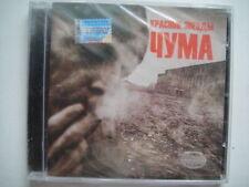 Krasnie Zvezdi/Red Stars - Красные Звёзды PLAGUE Belarussian CD Oborona RARE!!!!