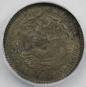 1895 China Hupeh Silver 20 Cent Y-125.1 ICG AU55 全龙鳞湖北光绪贰角银毫