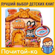 "Children's / Kid's Russian Books ""Зайкина избушка"""
