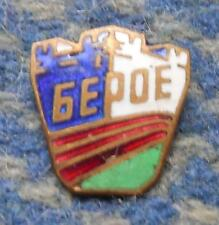 BEROE STARA ZAGORA  BULGARIA FOOTBALL SOCCER FUSSBALL 1960's ENAMEL PIN BADGE