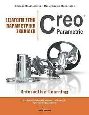 NEW Eisagwgh sthn parametrikh sxediash - Creo Parametric (Greek Edition)