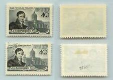 Russia USSR 1960 SC 2388 Z 2391 MNH and used . rta8303