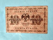 Banknote - Russia 1918 - 10 rubles AA-106