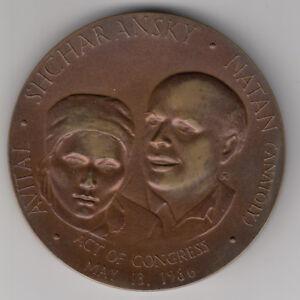 Natan & Avital Shcharansky Act of Congress May 13, 1986 Bronze Medal 76mm 250g