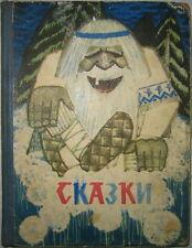 Russian Children Books Karelian Tales 1967