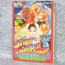 STREET FIGHTER II 2 TURBO Guide Super Famicom 1993 Book TK