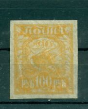Russia - RSFSR 1921 - Michel n. 156 y b - Definitive