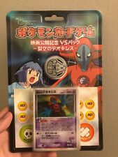 Pokemon Lenticular Deoxys Space Fissure Movie VS 2004 Japanese Sealed Deck
