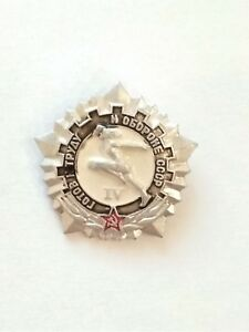 Ready to Work and Defense the USSR Pin Badge 4th grade USSR Soviet