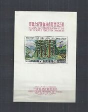 Republic of China 1960 Reforestation Souvenir Sheet (Scott 1269a) MNH