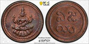 PCGS MS-63 RED-BN PUDUKKOTTAI INDIA AMMAN CASH 1889-1906