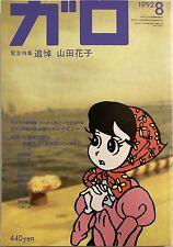 COMIC GARO - AUG. 1992 / MANGA / HANAKO YAMADA / JUN MIURA