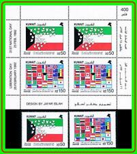 KUWAIT 1992 LIBERATION/LITERACY DAY + S/S SC#1164-65a MNH MILITARY, FLAGS, BIRDS