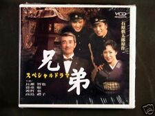 Japanese Drama My Brother VCD