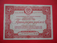 RUSSIA USSR 1938 State Bond 50 Roubles. VF