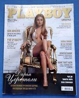 Ukraine Magazine February 2014 PLAYBOY Darya Tsereteli Christina Bright