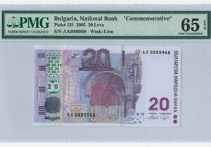 "2005 BULGARIA ""Commemorative"" 20 Leva PMG65 EPQ GEM UNC First Prefix AA & Low No"