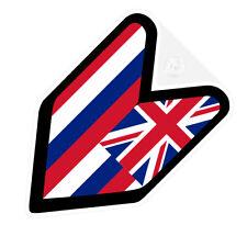 ## JDM WAKABA BADGE HAWAII HAWAIIAN Car Decal Flag not vinyl sticker ##