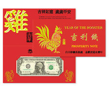 2 Same S/N $1 Lucky Money 8888 1744 Year of the Rooster