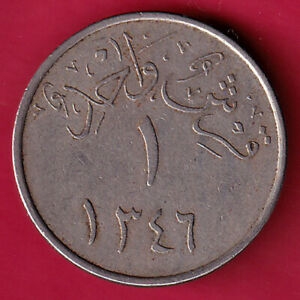 SAUDI ARABIA AH 1346 HEJAZ & NEJD ONE GHIRSH RARE COIN #M69