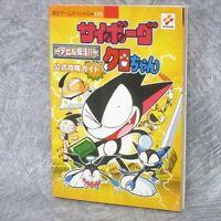 CYBORG KURO CHAN Official Strategy Guide Japan Book Nintendo Game Boy KO754*