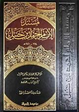 Musnad al-Imam Ahmad ibn Hanbal (52 vol) مسند الامام أحمد بن حنبل