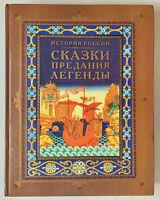 История России : сказки, преданя, легенды. Istorii︠a︡ Rossii : skazki, predani︠a