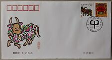 China 1997-1 Lunar Year of the Ox Zodiac 2v Stamps on B-FDC