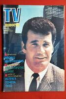 JAMES GARNER ON COVER 1983 RARE EXYUGO MAGAZINE
