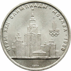 USSR 1 RUBLE 1979 RUSSIAN COIN | OLYMPIC GAMES IN MOSCOW 80 STATE UNIVERSITY *A2