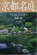 Excellent gardens of Kyoto,Chisen,in English & Japanese