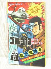 GOLGO 13 Chap.1  Guide Famicom Book 43*
