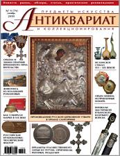 ANTIQUES ARTS & COLLECTIBLES MAGAZINE #79 Sept2010_ЖУРН.АНТИКВАРИАТ №79 Сент2010